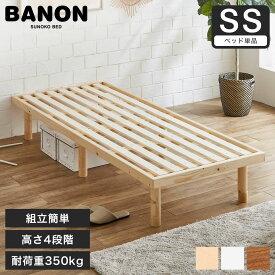 バノン すのこベッド セミシングル 木製 ベッドフレーム 耐荷重350kg ヘッドレス 高さ4段階 ナチュラル/ホワイト/ブラウン | ベッド セミシングルベッド 木製ベッド ベッドフレームのみ ローベッド ミドルベッド 高さ調整 組立簡単 北欧 一人暮らし 一人暮らし 新生活