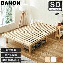 バノン すのこベッド セミダブル 木製 ベッドフレーム 耐荷重350kg ヘッドレス 高さ4段階 ナチュラル/ホワイト/ブラウ…