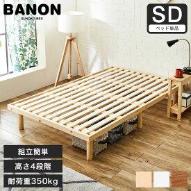 バノン すのこベッド セミダブル 木製 ベッドフレーム 耐荷重350kg ヘッドレス 高さ4段階 ナチュラル/ホワイト/ブラウン | ベッド セミダブルベッド 木製ベッド ベッドフレームのみ ローベッド ミドルベッド 高さ調整 組立簡単 北欧 一人暮らし 一人暮らし 新生活