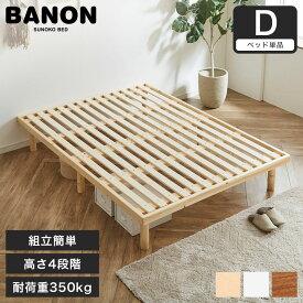 バノン すのこベッド ダブル 木製 ベッドフレーム 耐荷重350kg ヘッドレス 高さ4段階 ナチュラル/ホワイト/ブラウン | ベッド ダブルベッド 木製ベッド ベッドフレームのみ ローベッド ミドルベッド 高さ調整 組立簡単 北欧 夫婦 カップル 一人暮らし 新生活