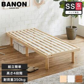 バノン すのこベッド ショートセミシングル 長さ180cm 木製 ベッドフレーム 耐荷重350kg 組立簡単 ヘッドレス 高さ4段階 | ベッド ショートセミシングルベッド ベッドフレームのみ ローベッド 頑丈 新商品 一人暮らし 新生活