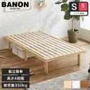 バノン すのこベッド ショートシングル 長さ180cm 木製 ベッドフレーム 耐荷重350kg 組立簡単 ヘッドレス 高さ4段階  …