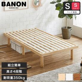 バノン すのこベッド ショートシングル 長さ180cm 木製 ベッドフレーム 耐荷重350kg 組立簡単 ヘッドレス 高さ4段階 | ベッド ショートシングルベッド ベッドフレームのみ ローベッド 頑丈 新商品