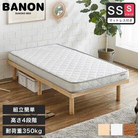 バノン すのこベッド ショートセミシングル 長さ180cm 木製 薄型ポケットコイルマットレスセット 耐荷重350kg 組立簡単 ヘッドレス 高さ4段階 | ベッド ショートセミシングルベッド マットレス付き ローベッド 頑丈 一人暮らし 新生活