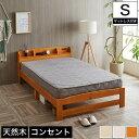 セリヤ すのこベッド シングル 厚さ15cmポケットコイルマットレス付き 木製 棚付き コンセント 北欧調 カントリー調 …