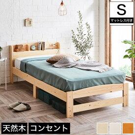 セリヤ すのこベッド シングル フランスベッド社製マルチラススプリングマットレス付き 木製 棚付き コンセント 北欧調 カントリー調 ナチュラル/ホワイト/ライトブラウン | ベッド すのこベッド シングル マットレスセット 棚付きベッド 一人暮らし 新生活