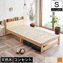セリヤ すのこベッド シングル フレームのみ 木製 棚付き コンセント 北欧調 カントリー調 ナチュラル/ホワイト/ライ…
