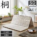 三つ折りすのこマット セミダブル ベッドフレームのみ 木製 天然桐 総桐 軽量 二分割可能 コンパクト   すのこマット …