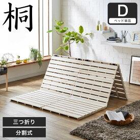 \ポイント5倍★10/20限定!/ 三つ折りすのこマット ダブル ベッドフレームのみ 木製 天然桐 総桐 軽量 二分割可能 コンパクト   すのこマット ダブル サイズ ベッドフレームのみ 木製 桐 すのこベッド 折りたたみベッド 三つ折りすのこベッド