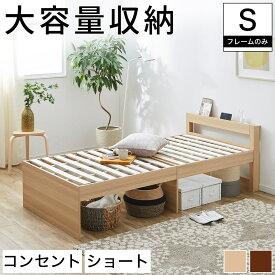 ストミ 大容量収納ができる棚コンセント付きすのこベッド 【ショートシングル】 ベッドフレーム 木製 ベッド すのこベッド ショートサイズ ベッドフレーム 棚付きベッド 脚付きベッド 宮付きベッド