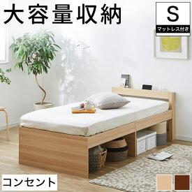 ストミ 大容量収納ができる棚コンセント付きすのこベッド シングル マットレス付き 厚さ11cm薄型ポケットコイルマットレスセット 木製 ベッド すのこベッド シングルベッド マットレスセット 棚付きベッド 脚付きベッド