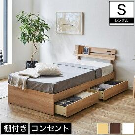 Armi 引出し収納付きベッド シングル フレームのみ 木製 棚付き コンセント ブラウン/ナチュラル/ホワイト | 木製ベッド シングル ベッドフレーム 木製 棚付き コンセント付き 収納ベッド 一人暮らし 新生活