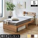 \ポイント10倍★10/15〜10/17まで!/ Armi 木製ベッド シングル フレームのみ 木製 棚付き コンセント ブラウン ナ…