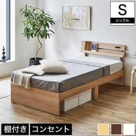 \ポイント10倍★10/23〜10/25限定!/ Armi 木製ベッド シングル フレームのみ 木製 棚付き コンセント ブラウン ナチュラル ホワイト | ベッドフレーム コンセント付き シングルベッド ベッド ベット シングルベットフレーム フレーム