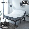 【電動ベッド・セミダブル】高齢者にも楽な寝起きを。高級感もある電動ベッドのおすすめを教えて下さい