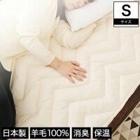 増量羊毛100%ベッドパッドシングル【送料無料】ウール敷きパッド・シングルボリュームたっぷり中綿2.2kgウール冬は暖かく、夏は涼しいベッドパット。綿100%の敷パッド!ベッド用寝具ベッドパット敷パットベッドパッド