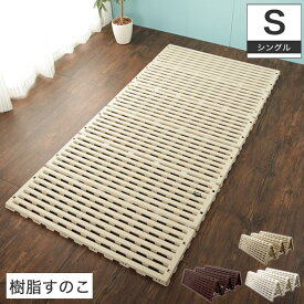 樹脂すのこ折り畳みベッド シングル 軽量 プラスチックすのこ 折り畳みすのこベッド 6つ折れ山型スタンド式で布団の部屋干し可能 湿気、カビに強く清潔 衛生的 日本製 スノコベッド 6つ折り 来客用 簡易ベッド すのこマット[新商品] 一人暮らし 新生活