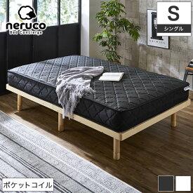 高密度ポケットコイルマットレス シングル(20cm厚) 日本人の体格や環境を考慮したベッドマットレス ベッドコンシェルジュ nerucoネルコオリジナルポケットコイルスプリングマットレス すぐれた体圧分散点で支える 一人暮らし 新生活