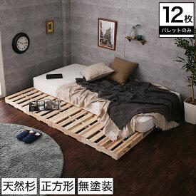 \全品ポイント5倍★10/15 23:59まで/ パレット パレットベッド ベッドフレーム ダブル 木製 杉 正方形 12枚 無塗装 DIY | ベッド パレットベッド おしゃれ パレット 木製 12枚 ベッドフレーム ダブル ローベッド すのこベッド