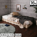 パレット パレットベッド ベッドフレーム シングル 木製 杉 正方形 16枚 無塗装 DIY | ベッド パレットベッド おしゃ…