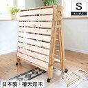 折りたたみベッド 折りたたみ式ひのきすのこベッド 通気性抜群 シングルベッド 檜ベッド ひのきベッド すのこベッド …