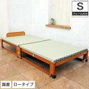 折りたたみ畳ベッド い草の香る シングルベッド ロータイプ ひのきすのこ 天然木製 タタミベッド シングル 折畳みベッ…