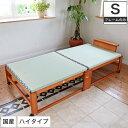 折りたたみ畳ベッドハイタイプ い草の香るシングルベッド ひのきすのこ 広島府中家具 天然木製 タタミベッド シングル…