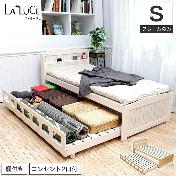 木製 親子ベッド シングル 棚コンセント2口付 ベッド2台として使用できます 子ベッドは収納スペースとしても 子供部屋一人暮らしのお部屋に 親子ベッド2段ベッド ペアベッド ラルーチェ ツインベッド La luce TwinBed フレームのみ