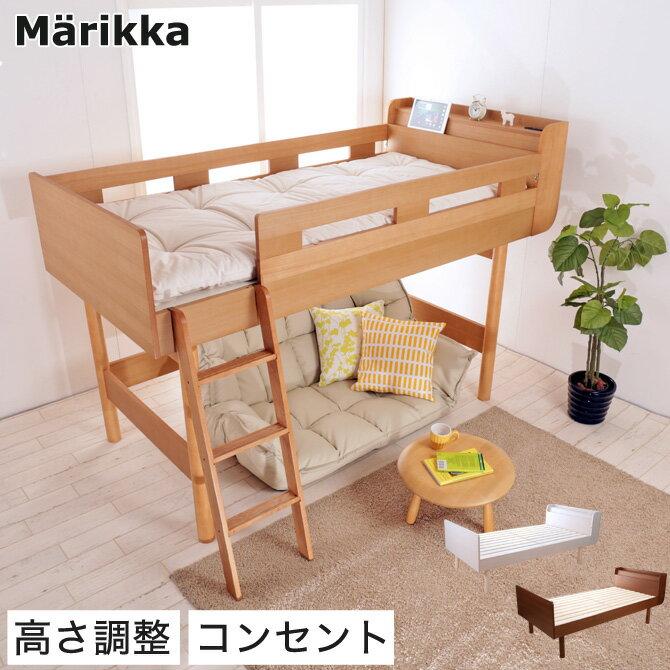 ロフトベッド 木製 Marikka(マリッカ) 2WAYベッド 棚コンセント付き 本棚 ホワイト ナチュラル ブラウン 木製ベッド タモ天然木 すのこベッド 北欧調 ロフトベット すのこ シングルベッド ミドルベッド ロータイプ 宮付き システムベッド