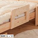 ベッドガード 島根県産ひのき使用 日本製 サイドガード 木製 ベッド 手すり ベッドガード ひのき ヒノキ 桧 ベットガード 国産 [送料無料]