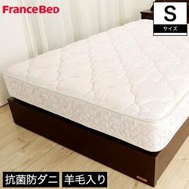 フランスベッド マットレス シングル羊毛入りマルチラススーパーマットレス・シングル二年間保証 高密度連続スプリングマットレス シングルベッド フランスベット正規品 ベッドマット ベッド用 コイルマットレス