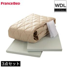 フランスベッド ウォッシャブル 英国羊毛(ウール100%)4点パック ワイドダブルロング マットレスカバー2枚+ベッドパッド1枚洗濯ネット付 グッドスリーププラス 抗菌・防臭加工 カバーセット 寝具セット ボックスシーツ