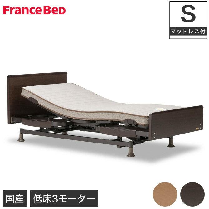 フランスベッド 電動ベッド レステックス-02F 3モーター マットレス付(マイクロRX−V) シングル 電動リクライニングベッド francebed 介護ベッド 低床設計 マットレスセット お年寄り