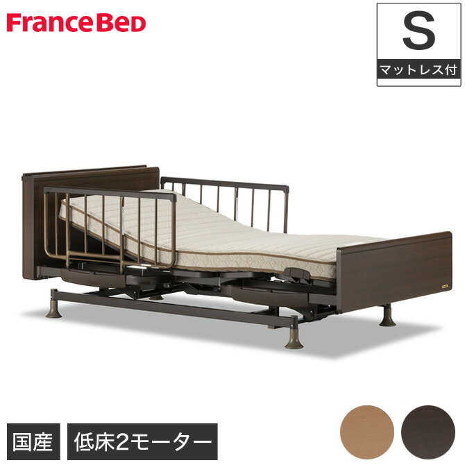 フランスベッド 電動ベッド レステックス-05C 2モーター マットレス付(マイクロRX−V) 手すり2本1組付(SRT−106JJ) シングル 棚・コンセント付き 電動リクライニングベッド francebed 介護ベッド 低床設計 マットレスセット