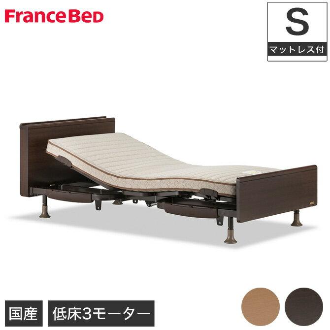 フランスベッド 電動ベッド レステックス-05C 3モーター マットレス付(マイクロRX−V) シングル 棚・コンセント付き 電動リクライニングベッド francebed 介護ベッド 低床設計 マットレスセット お年寄り