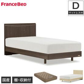 フランスベッド パネル型ベッド プレミア70(PR−01F) プロ・ウォールマットレス付(PW−GOLD) ダブル マットレスセット 国産 すのこベッド マルチラスハードスプリングマットレス付 francebed 日本製
