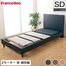 フランスベッド 電動ベッド(GR-01F) 2モーターフレーム フレームのみ セミダブル 背上げと脚上げが別動作 電動リクライニングベッド 木製ベッド grandy 脚付きベッド francebed 2年保証付 フランスベッド正規品 一人暮らし 新生活