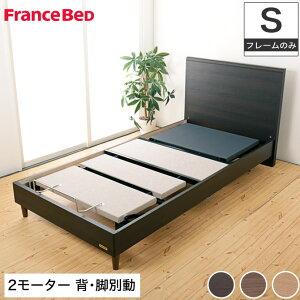 フランスベッド 電動ベッド(GR-02F) 2モーターフレーム ワイヤレス フレームのみ セミダブル 背上げと脚上げが別動作 ワイヤレスリモコン 電動リクライニングベッド 木製ベッド grandy 脚付き