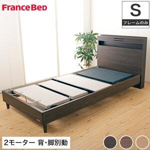 フランスベッド 電動ベッド(GR-04C 2モーターフレーム フレームのみ シングル 背上げと脚上げが別動作 電動リクライニングベッド 棚付 照明付 宮付 コンセント1口 照明付 脚付きベッド francebed