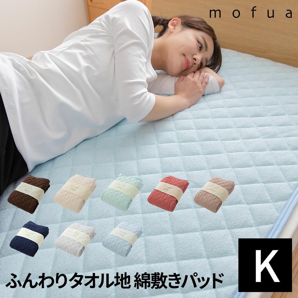 mofua ふんわりタオル地 綿100% 敷パッド キング 防ダニ 抗菌防臭 東洋紡フィルハーモニィ(R)わた使用