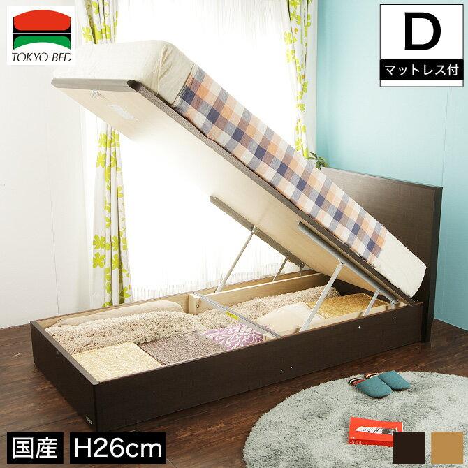 東京ベッド 跳ね上げ 収納ベッド 日本製 ダブルベッド ホープF 浅型 高さ26cm ガス圧式 ヘルシーフィットマットレス 硬め ダブル HOPE TOKYOBED コイルマットレス付 跳ね上げベッド マットレス ダブル ダブルベッド ダブルベット ダブルサイズ