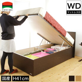 東京ベッド ホープF リフトアップ収納 高さ41cm+Rev4 ポケットコイルマットレス付き ワイドダブル 深型 跳ね上げ収納ベッド 跳ね上げ 収納ベッド 大容量 TOKYOBED 跳ね上げ式ベッド 大収納 日本製 マットレス