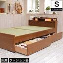 畳ベッド シングル 引き出し付きベッド クッションマット畳タイプ 棚付き 照明付き 宮付き コンセント付き たたみベッ…