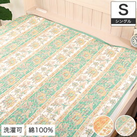 敷きパット シングル 綿100% 100×205cm ガーゼ 敷きパッド 両面使用可 更紗柄 グリーン ピンク ベッドパット ベッドパッド 洗える ウォッシャブル 四角ゴム付 シングルサイズ 敷パット