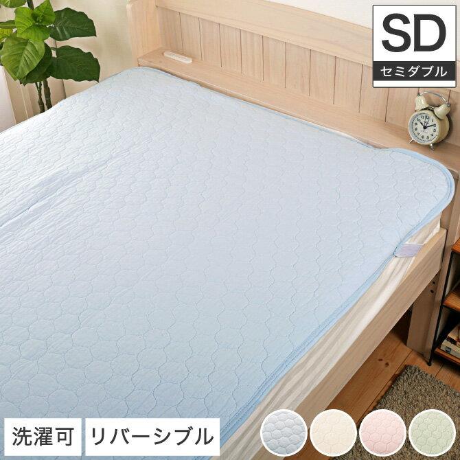 敷きパット セミダブル 綿100% 120×205cm パイル地 タオル生地 キルト 両面使用可 ピンク イエロー ブルー グリーン ベッドパッド ベッドパット 洗える ウォッシャブル 四角ゴム付 セミダブルサイズ [送料無料]