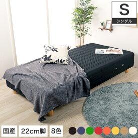 脚付きマットレス シングル ボンネルコイル 22cm脚 日本製 選べる8色 足つきマットレス 天然木脚 一体型 マットレスベッド 脚付マット シンプル 国産 シングルベッド