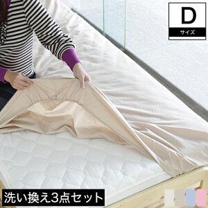 ベッド用洗い換え3点セット ダブル【送料無料】ボックスシーツ2枚・ベッドパッドの3点セット 寝具セット セット寝具 ダブルサイズ ベッドカバー マットレスカバー ベッドシーツ マットレ