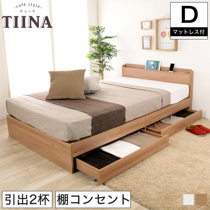 TIINA ティーナ ベッド 収納ベッド ダブル ポケットコイルマットレス付き キャスター付き引出し2杯付き 棚付き コンセント付き 木製 耐荷重約200kg ココアホイップ/ミルクラテ ダブルベッド スマホスタンド付き