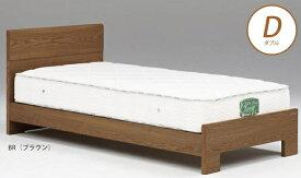ベッドフレーム ファーロ ダブル ブラウン ナチュラル フレームのみ パネルベッド 木製ベッド 3段階高さ調整 シンプル 脚付き タモ材 Granz グランツ