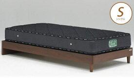 ベッドフレーム ウォルテ ヘッドレス 引き出し無し シングル ウォールナット フレームのみ 脚付き 木製ベッド モダン シンプル 省スペース Granz グランツ